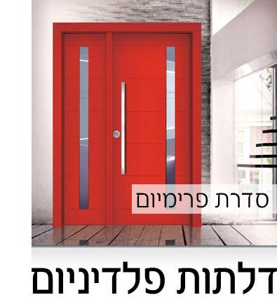 דלתות כניסה פלדיניום