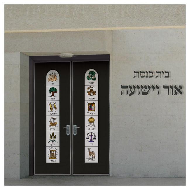 דלת בית כנסת עם חלונות ויטראז׳ 12 השבטים